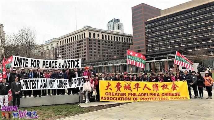 """""""为和平正义抱团""""的集会游行在费城独立广场举行_图1-6"""