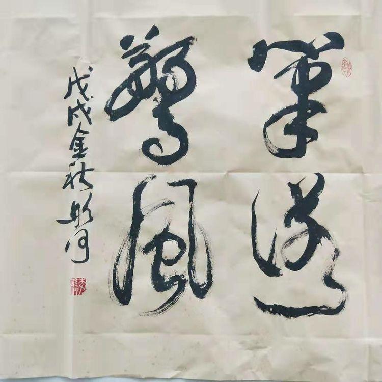 诗人书法家李彤河