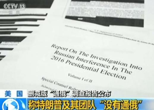 """美媒:美司法部长调查""""通俄门""""起源 反击开始?"""