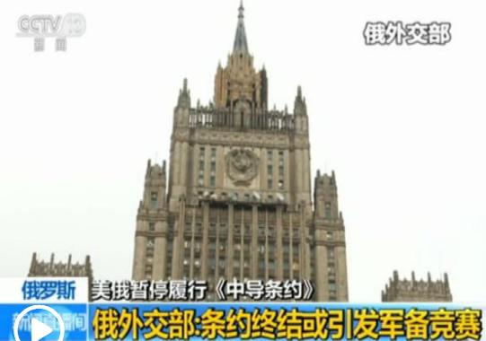 普京签署法案暂停履行《中导条约》 系对美回应?