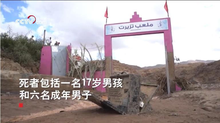 摩洛哥足球比赛现场突遭山洪 7人当场殒命