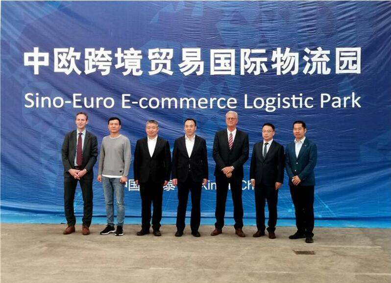 中国新泰跨境贸易国际物流园进驻荷兰