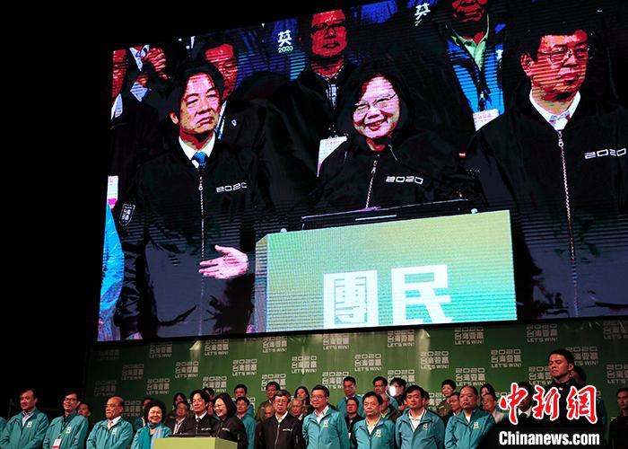2020年台湾地区领导人选举结果揭晓