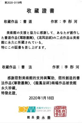 诗人书法家李彤河作品被日本国大阪美术馆永久珍藏