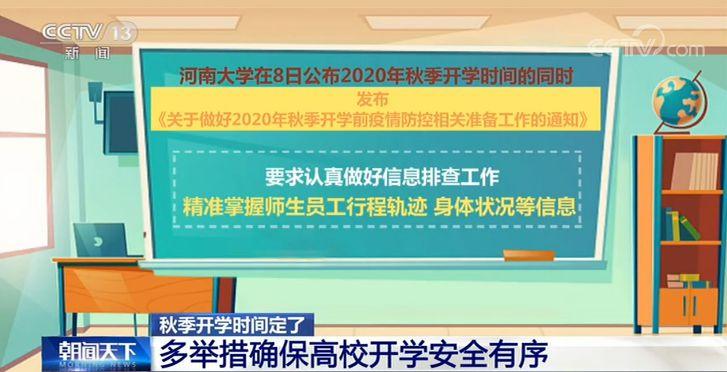 中国教育部:全面推进恢复正常教育教学秩序