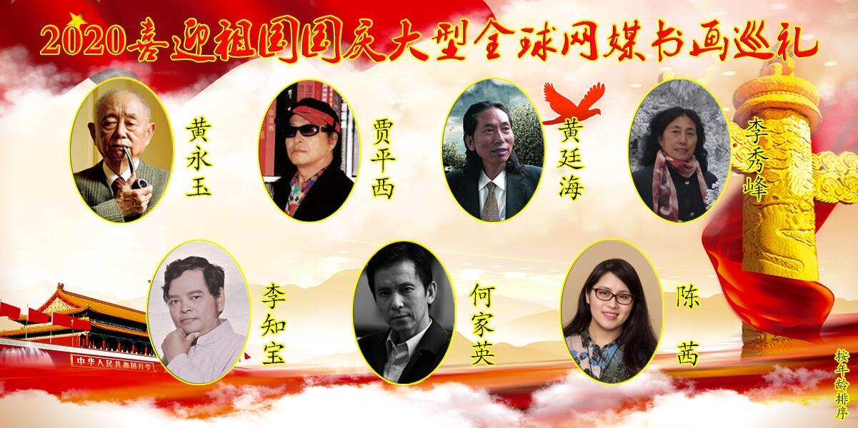 2020喜迎祖国国庆大型环球网媒书画巡礼