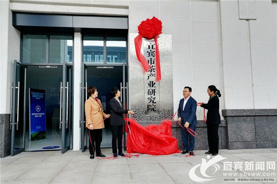 宜宾市茶产业研究院揭牌仪式举行