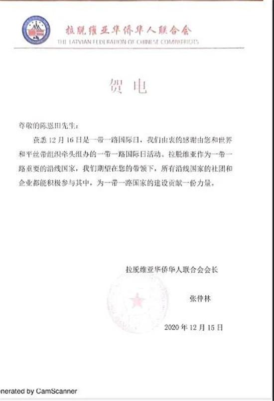 波兰华人华侨社团代表祝贺2020一带一路国际日