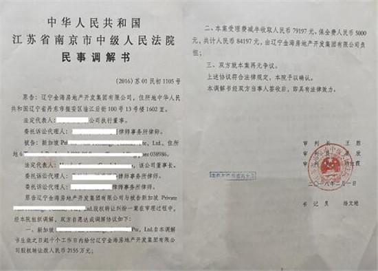 散伙退股遭印尼知名地产商赖账_中国商人:外企并非都讲法,合作需谨慎!
