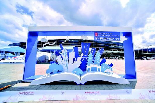 7月15日,第44届世界遗产大会主会场海峡国际会展中心广场布置一新。 新华社记者 姜克红 摄