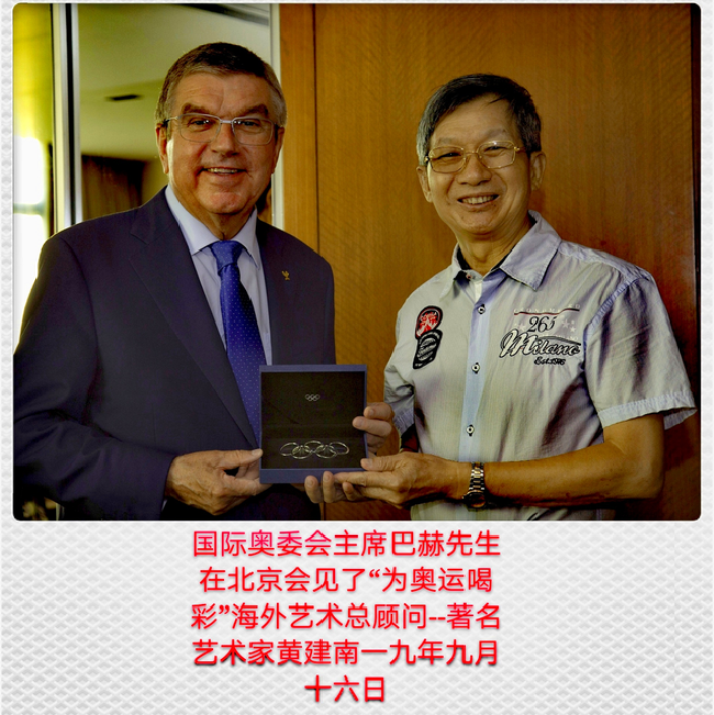 艺术、慈善和国际成功的一生――比佛利艺术网专题报道黄建南